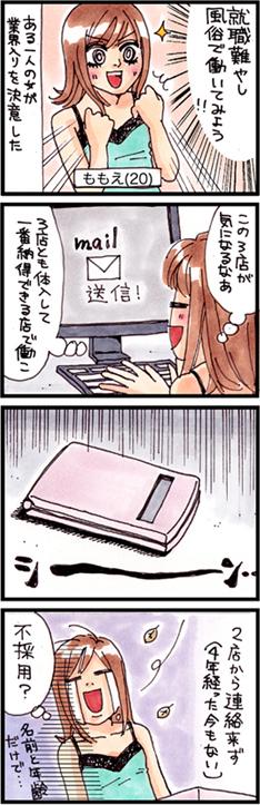 """第一斬 面接 風俗嬢""""紫藤ももえ""""の4コマ漫画"""