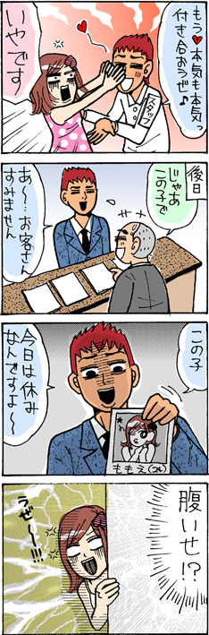 """第十一斬 公私混同 風俗嬢""""紫藤ももえ""""の4コマ漫画"""