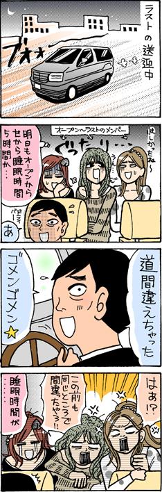 """第十二斬 送迎 風俗嬢""""紫藤ももえ""""の4コマ漫画"""