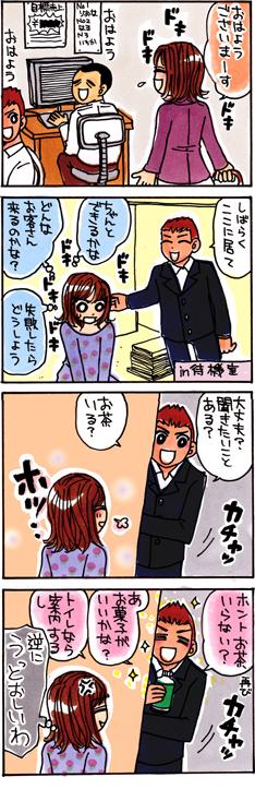 """第四斬 初出勤 風俗嬢""""紫藤ももえ""""の4コマ漫画"""