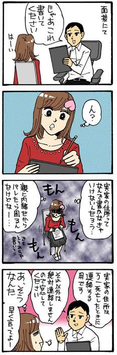 """第四十九斬 実家の住所 風俗嬢""""紫藤ももえ""""の4コマ漫画"""