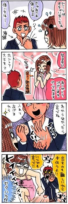 """第五斬 海綿 風俗嬢""""紫藤ももえ""""の4コマ漫画"""
