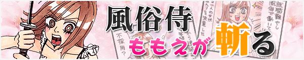"""風俗嬢""""紫藤ももえ""""の4コマ漫画"""