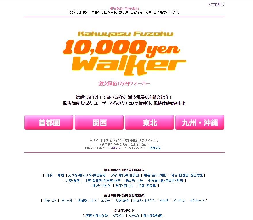 激安風俗1万円ウォーカー