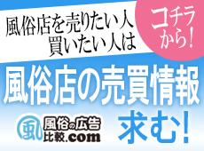 風俗店の購入・売却は「広告比較.com」におまかせ!