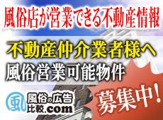 風俗店が営業できる不動産情報