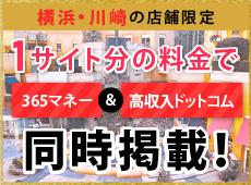 浜崎セット(高収入ドットコム・365マネー)