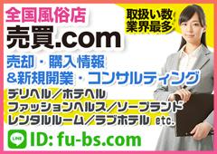 全国風俗店売買.com