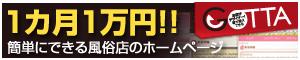 1ヶ月1万円!簡単にできる風俗店のホームページ