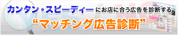 マッチング広告診断