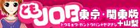 高収入・風俗求人サイト「ともJOB」