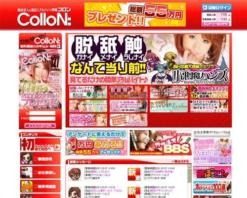 ColloN:(コロン)