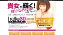 人妻求人・主婦求人&高収入アルバイト情報サイト☆「hello30」