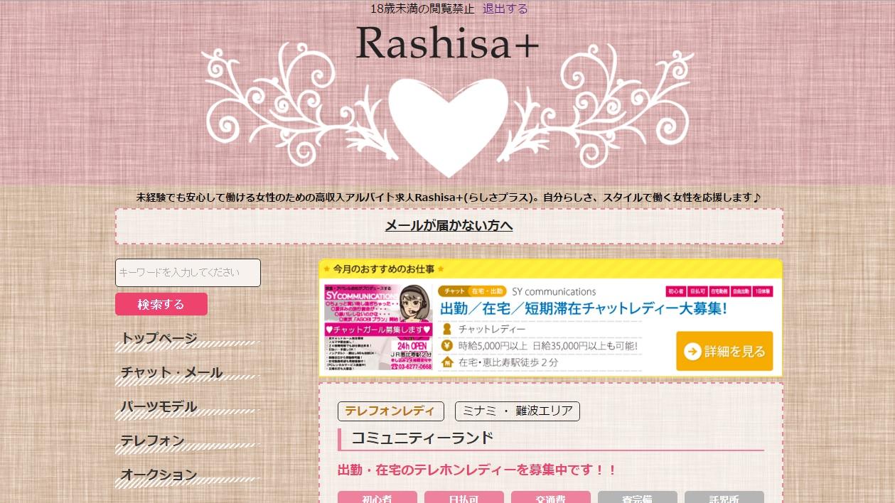 Rashisa+(らしさプラス)