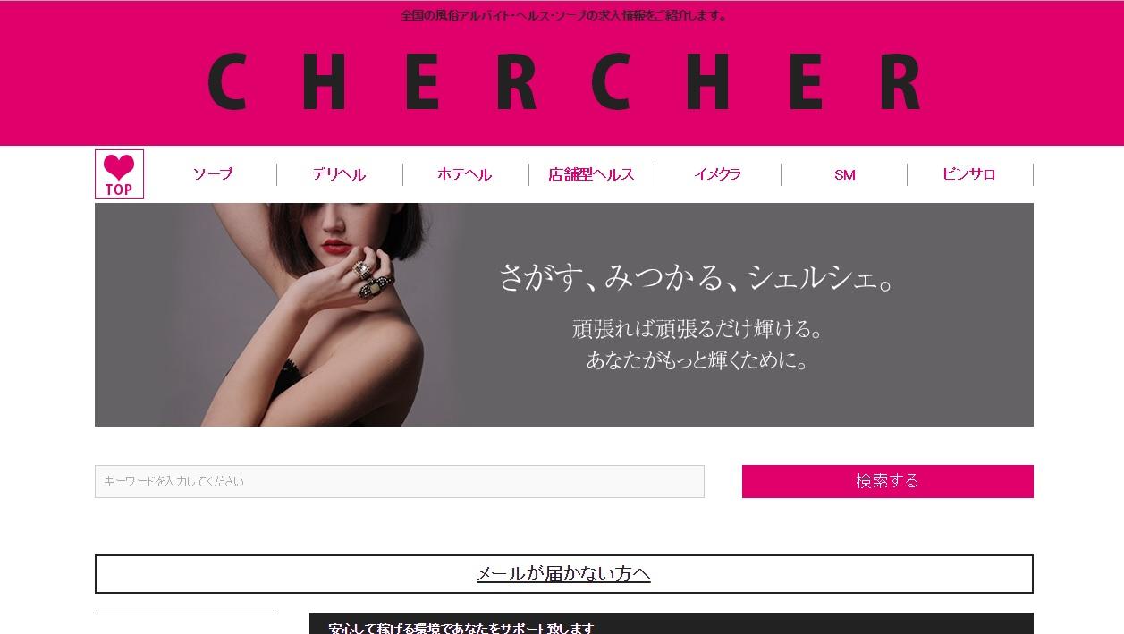 CHERCHER(シェルシェ)