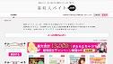 風俗のバイト・求人が見つかる【高収入バイト.net】で稼ごう!