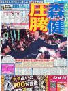 朝刊紙「日刊スポーツ」