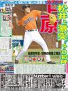 朝刊紙「スポーツニッポン」