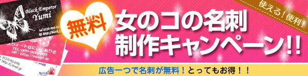 女のコ名刺無料制作キャンペーン