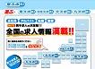 高収入アルバイト・バイトの求人情報満載! 東スポ求人 - 東京スポーツ新聞社
